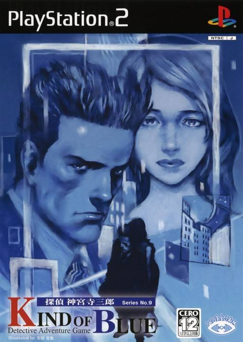 Tantei Jinguuji Saburo Kind of Blue (PS2 Jap)