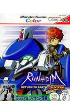 Run Dim