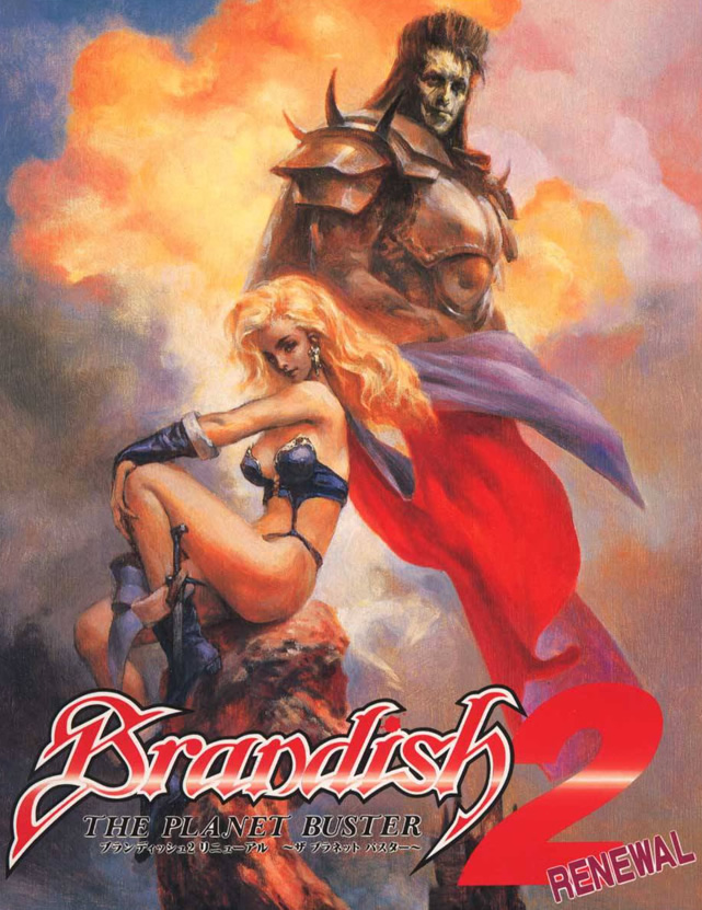 Brandish 2 Renewal (PC-98 JP)