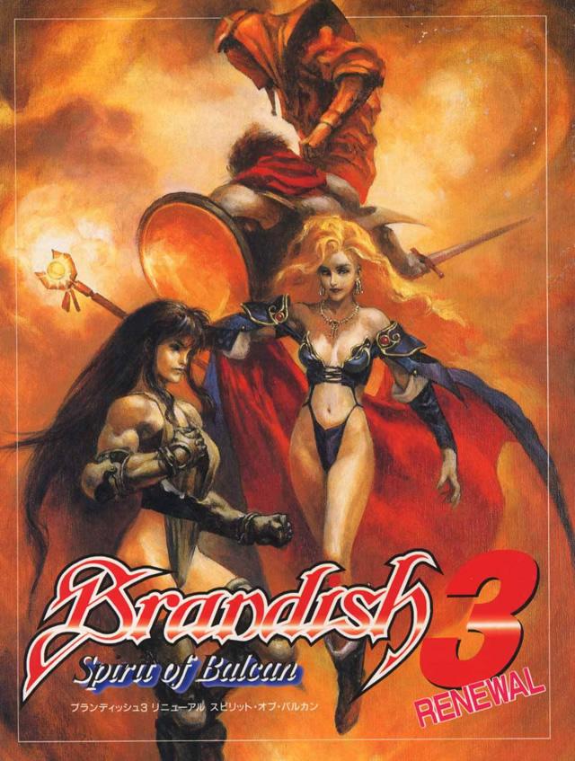 Brandish 3 Renewal (PC-98 JP)
