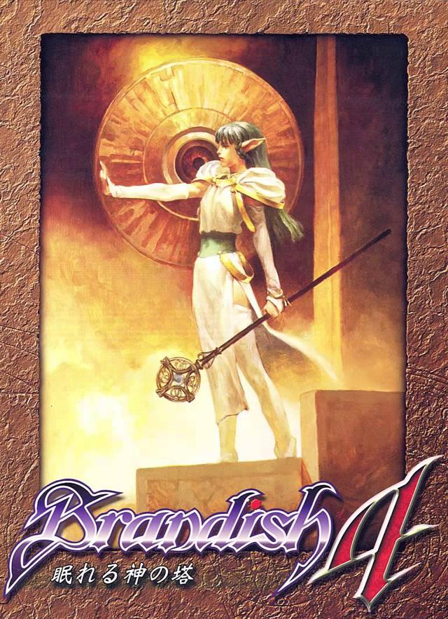 Brandish IV : The Tower of Sleeping Gods (Windows JP)